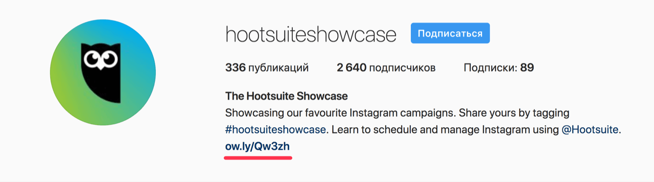 Hootsuite Instagram profile leads to a landing page